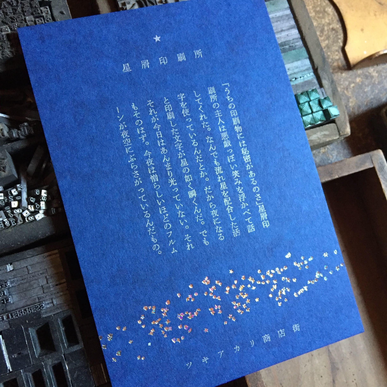 星屑印刷所【あい】