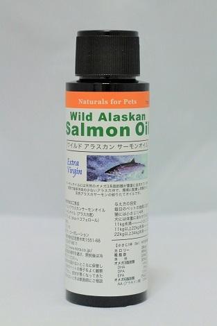 ワイルドアラスカンサーモンオイル (80ml)