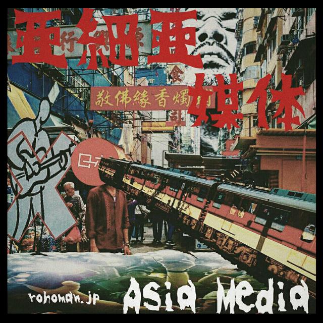 ローホー ASIA MEDIA