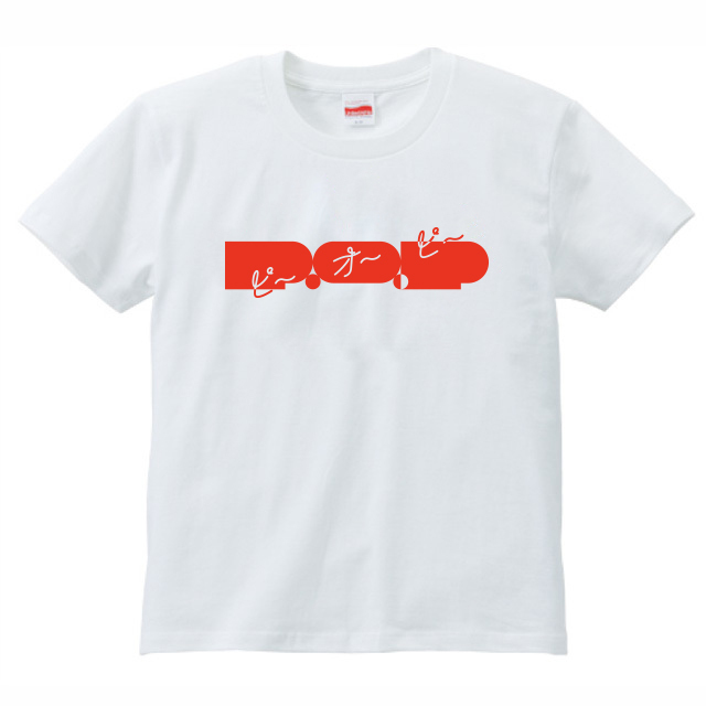 P.O.PロゴTシャツ 2017SUMMER(ホワイト / レッド) - 画像1