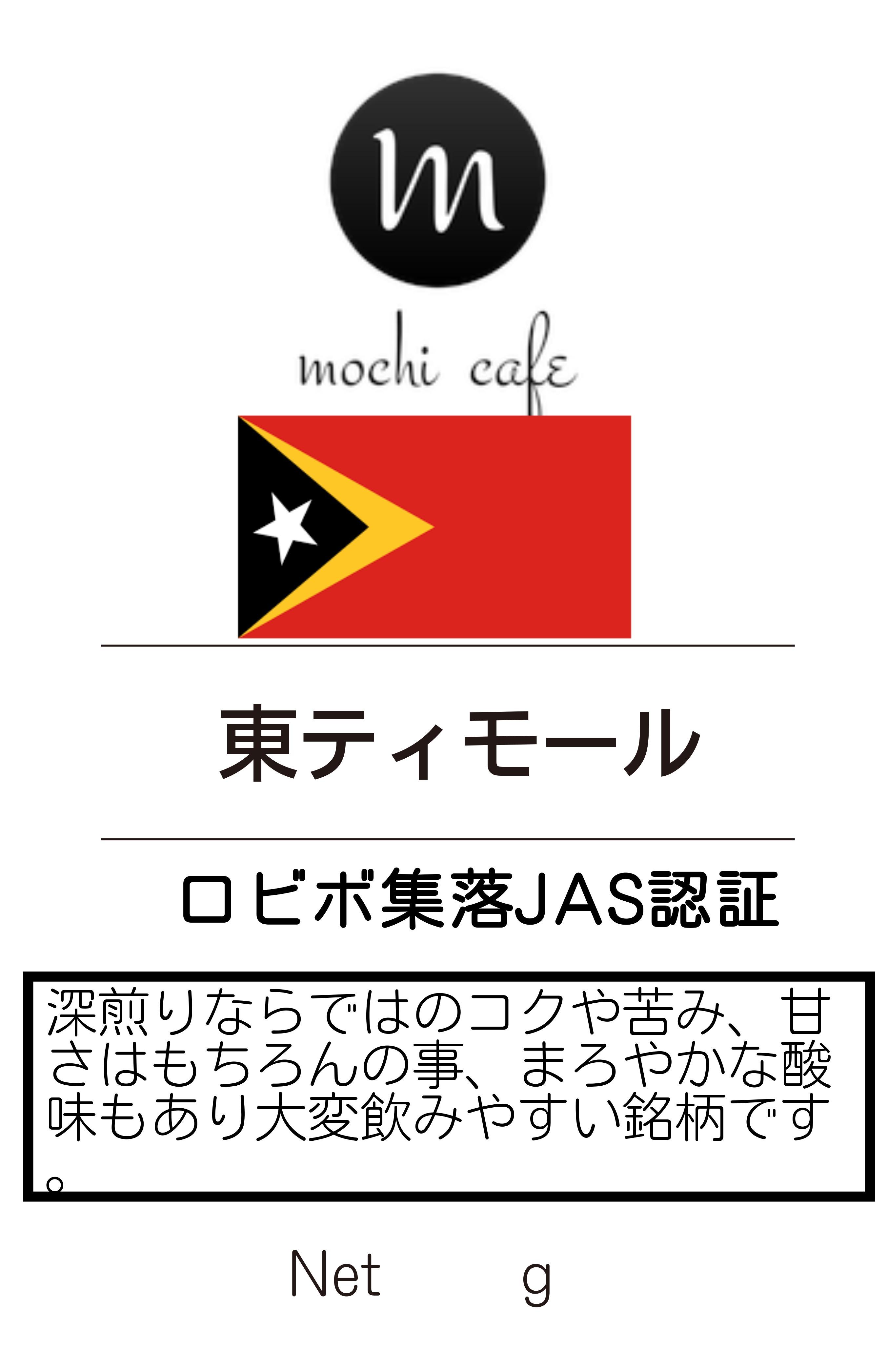 自家焙煎珈琲 東ティモール・ロビボ集落 JAS認証200g