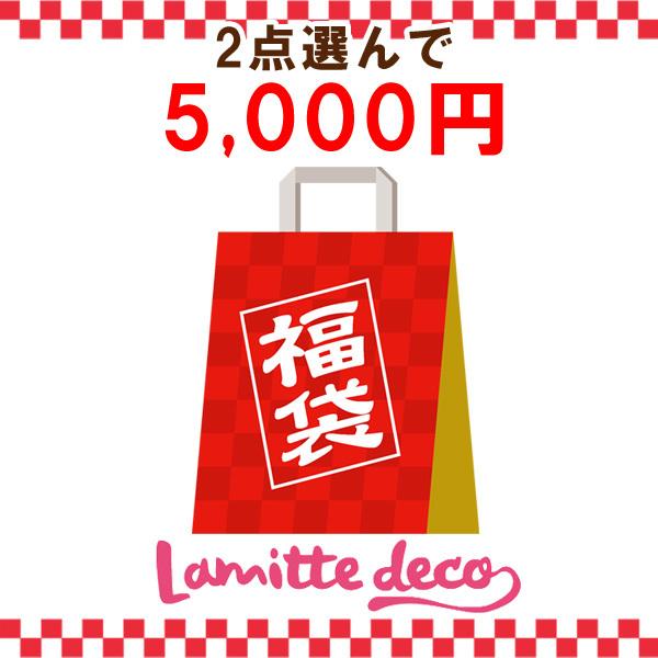 <クーポン利用不可>数量限定♡特別福袋♡選べる商品2点5,000円♡