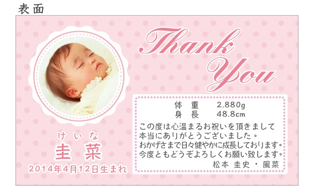 出産内祝いのメッセージカード かわいい水玉 ピンク 100枚