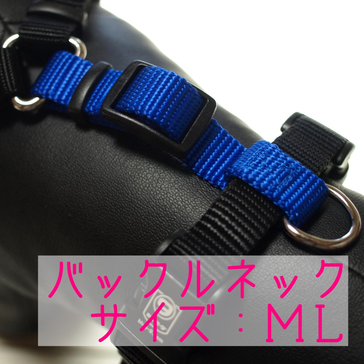 バランスハーネス(バックルネック)ML 犬用