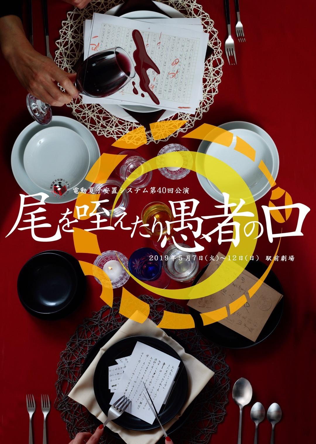 DVD第40回公演『尾を咥えたり愚者の口』