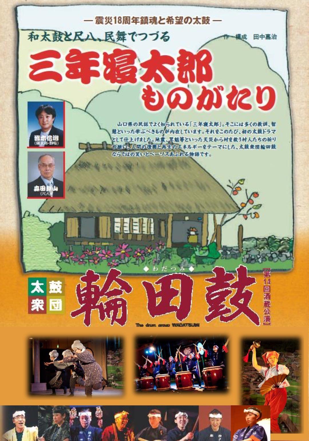 太鼓衆団 輪田鼓酒蔵公演「三年寝太郎ものがたり」(DVD)