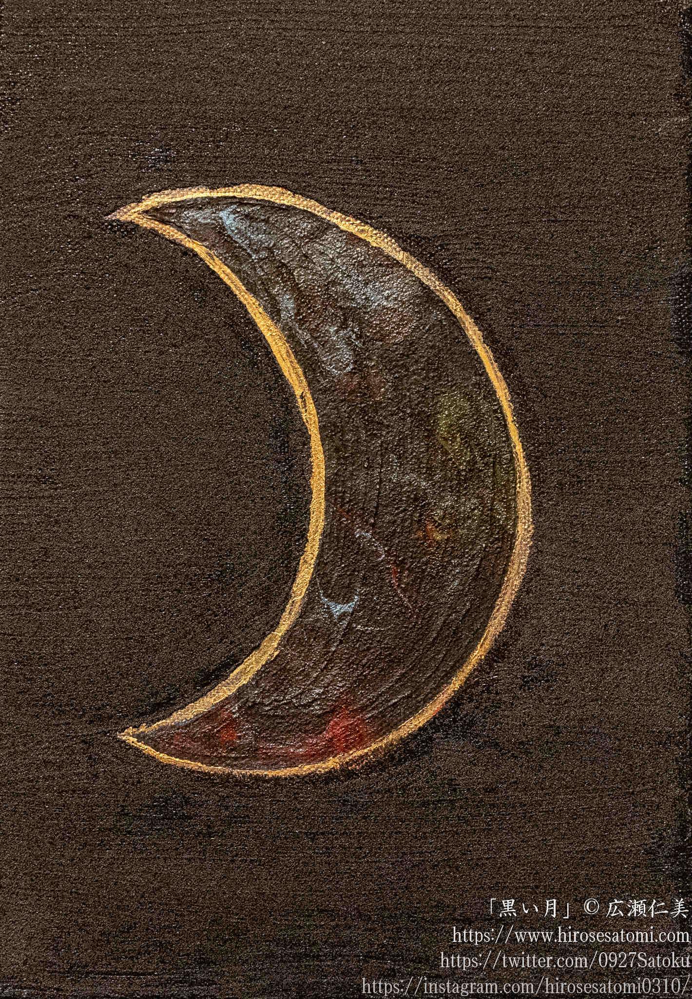 『 黒い月 』