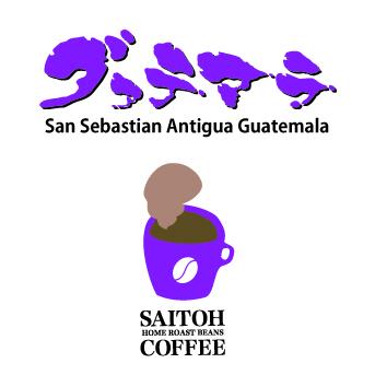 【200g】「グァテマラ・サンセバスチャン農園」