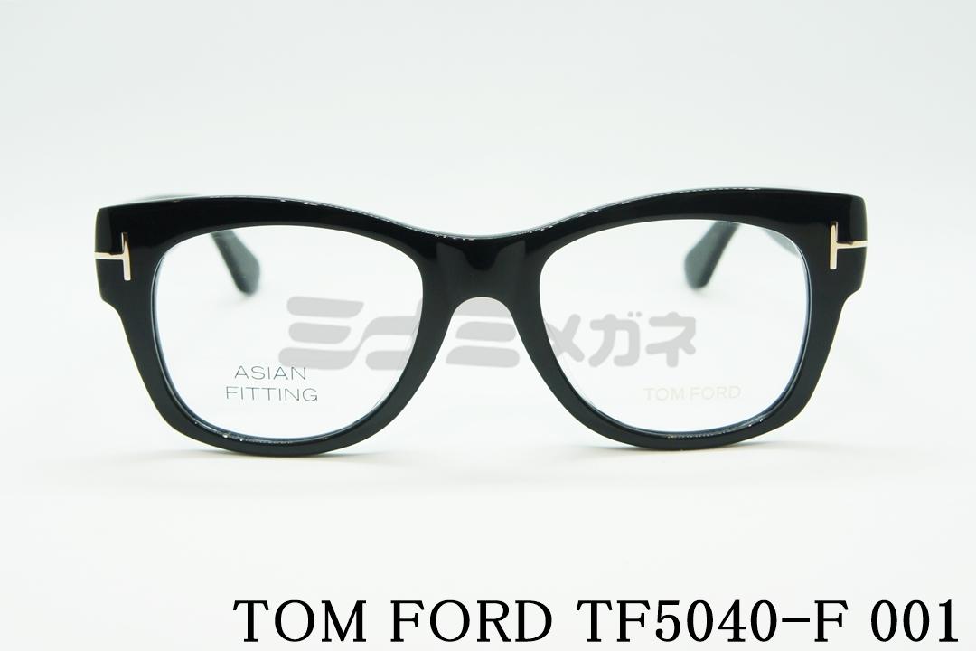 【正規取扱店】TOM FORD(トムフォード) TF5040-F 001 メガネ 人気フレーム 芸能人着用 正規品