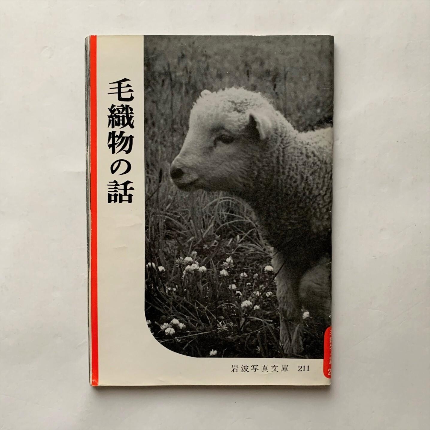 岩波写真文庫211  /  毛織物の話  /  岩波書店