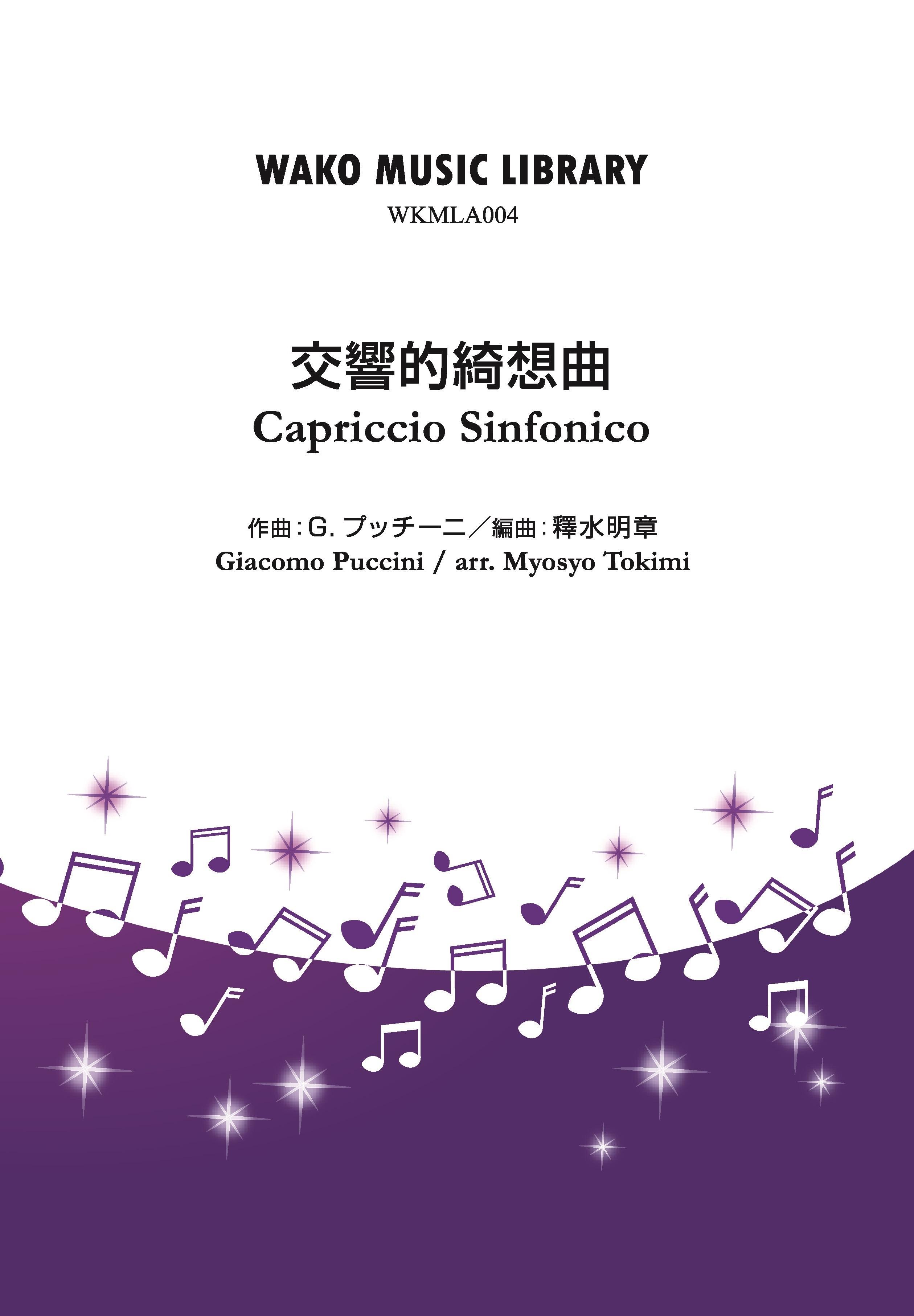 Capriccio Sinfonico-交響的綺想曲- / G.プッチーニ(arr. 釋水明章)(WKMLA-004)