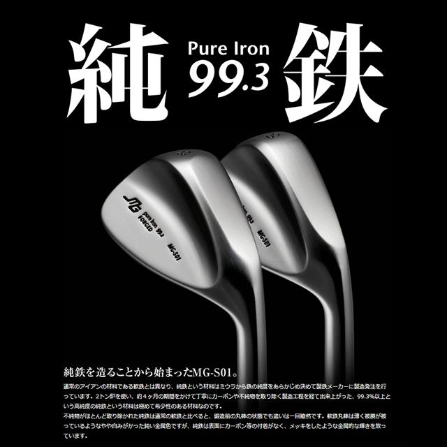三浦技研 MG-S01 Pure iron99.3 ウエッヂ(標準品)