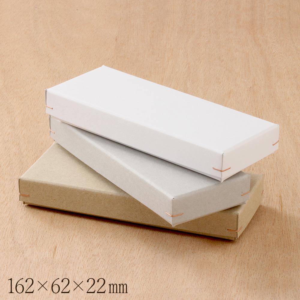 ギフトボックス 縦長 ロング 角留め箱 緩衝材付 162×62×22mm 1個