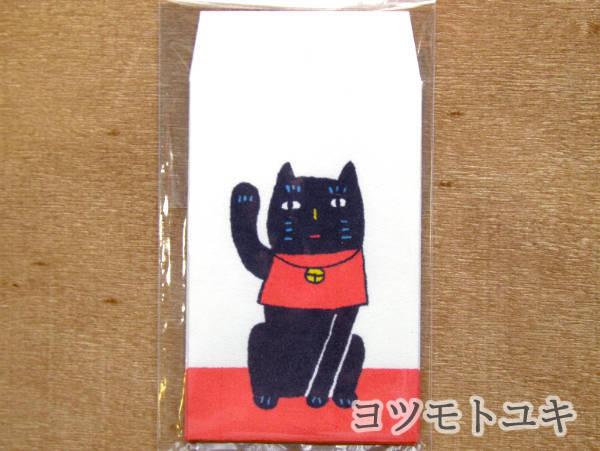 ぽち袋 - 黒まねき猫(3枚入り) - ヨツモトユキ