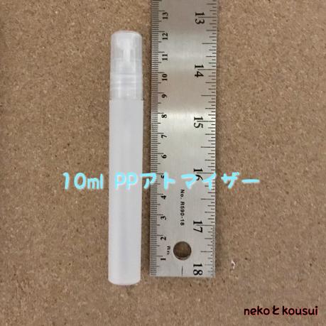 【容器のみ】10ml PP製アトマイザー