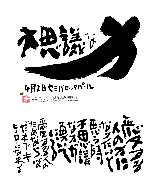 4月2日 結婚記念日ポストカード【不思議な力】