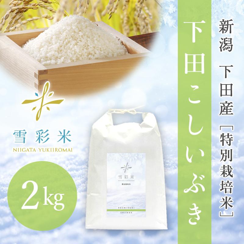 【雪彩米】下田産 特別栽培米 新米 令和2年産 下田こしいぶき 2kg
