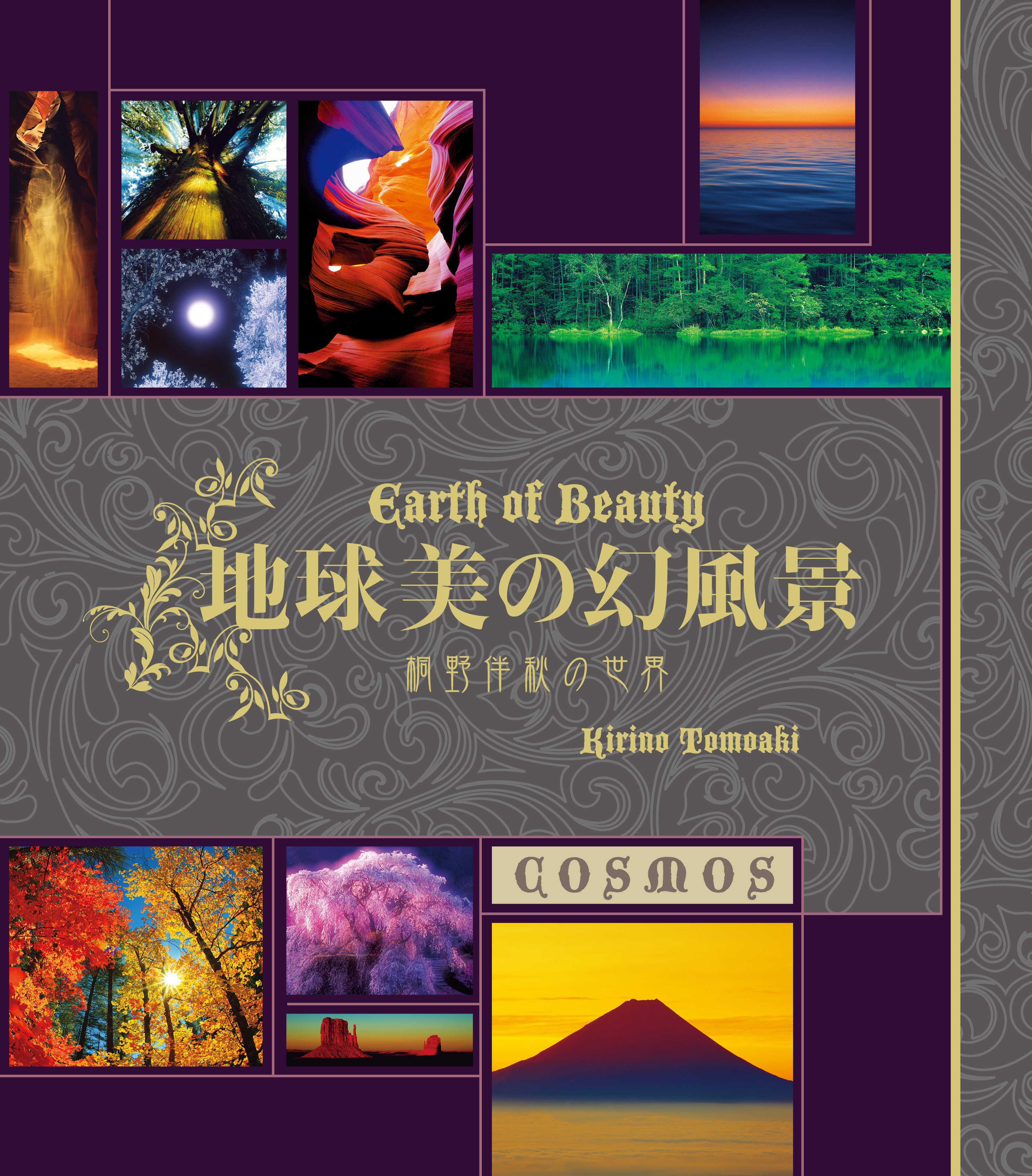 豪華版フォトエッセイ写真集「地球 美の幻風景」