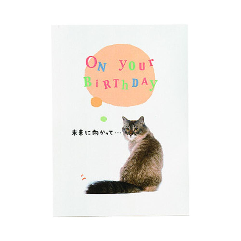 猫立体カード(未来に向かってハッピーバスデー)