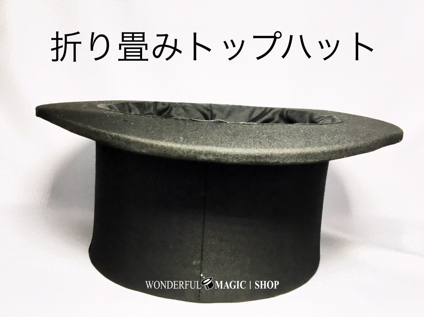 折り畳みトップハット(黒) Top Hat Collapsible Uday  ポンと開くマジシャンの帽子!
