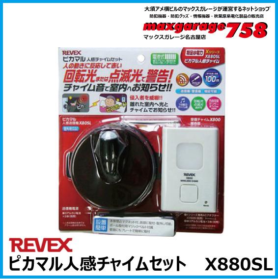 ワイヤレス人感チャイムセット(ピカマル) X880SL