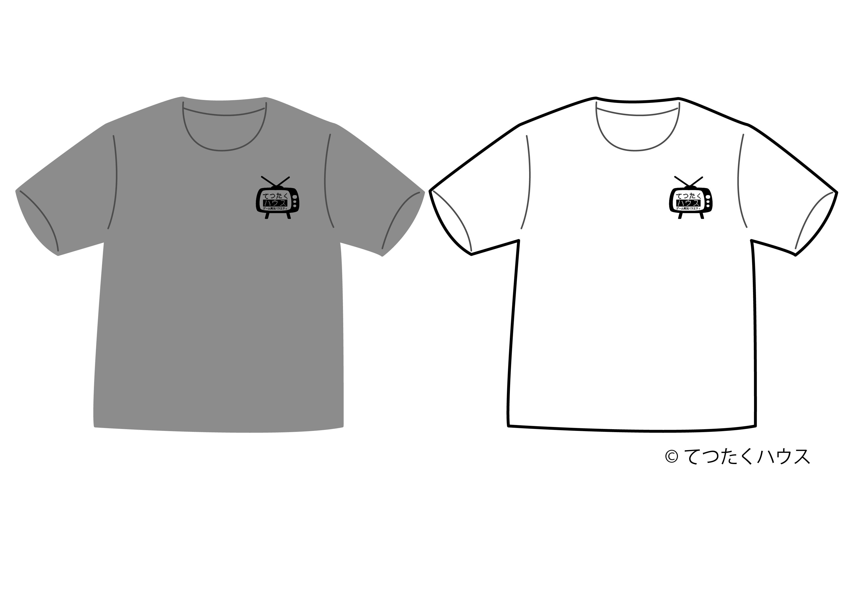 てつたくハウス Tシャツ (全2色)