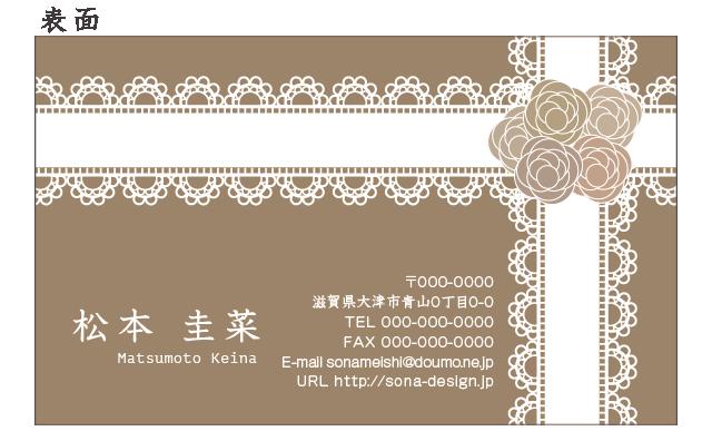 片面名刺・レースとローズ コーヒー 100枚