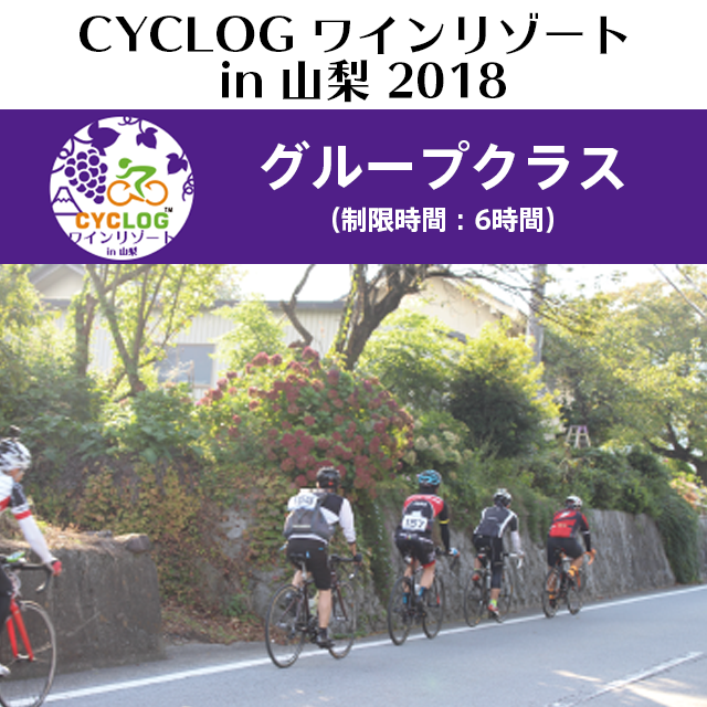 【グループクラス】CYCLOG ワインリゾート in 山梨2018