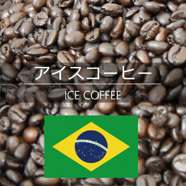 アイスコーヒー 200g