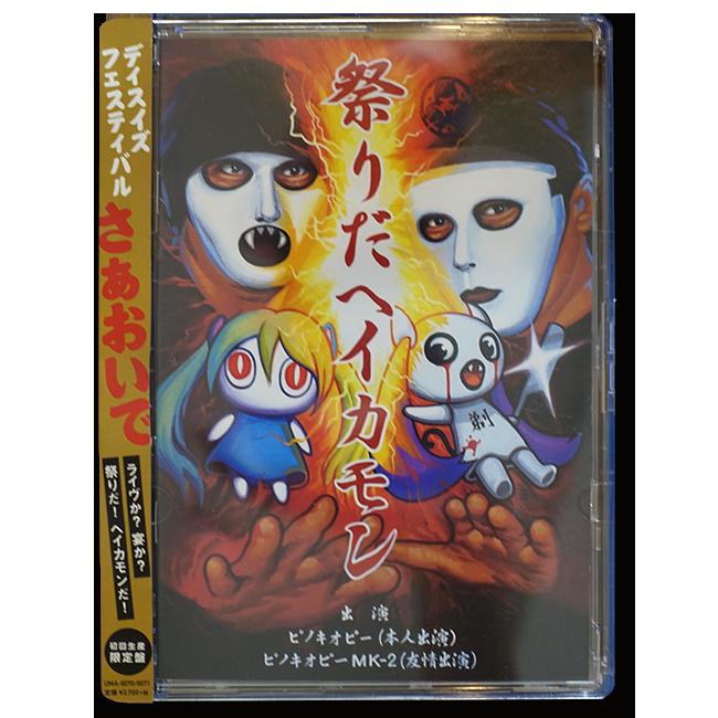 ピノキオピー / 祭りだヘイカモン【初回生産限定盤】 - 画像1