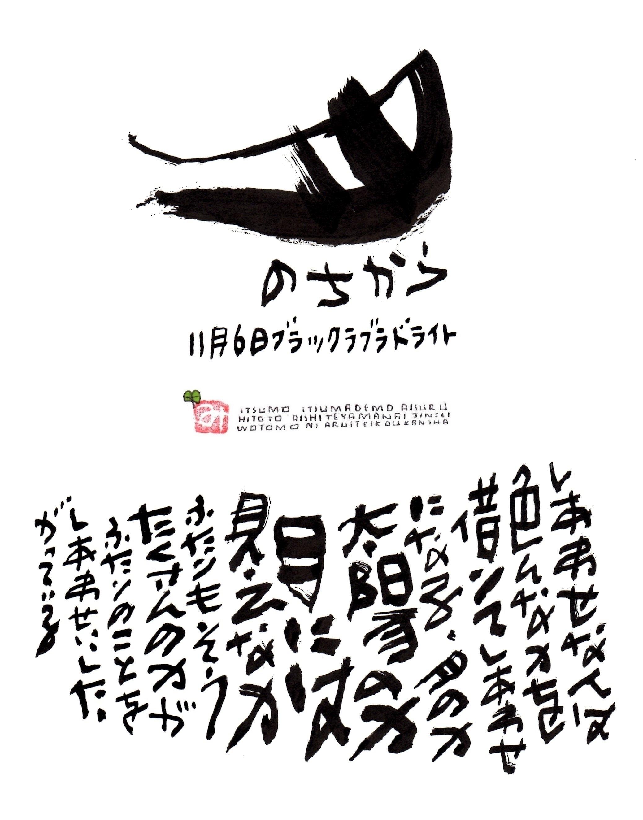 11月6日 結婚記念日ポストカード【月のちから】
