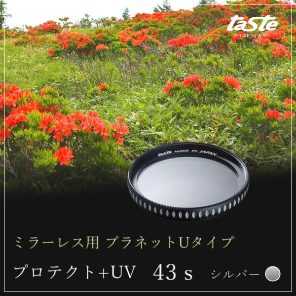 ミラーレス用 プラネットUタイプ プロテクトUV 43s 【シルバー】