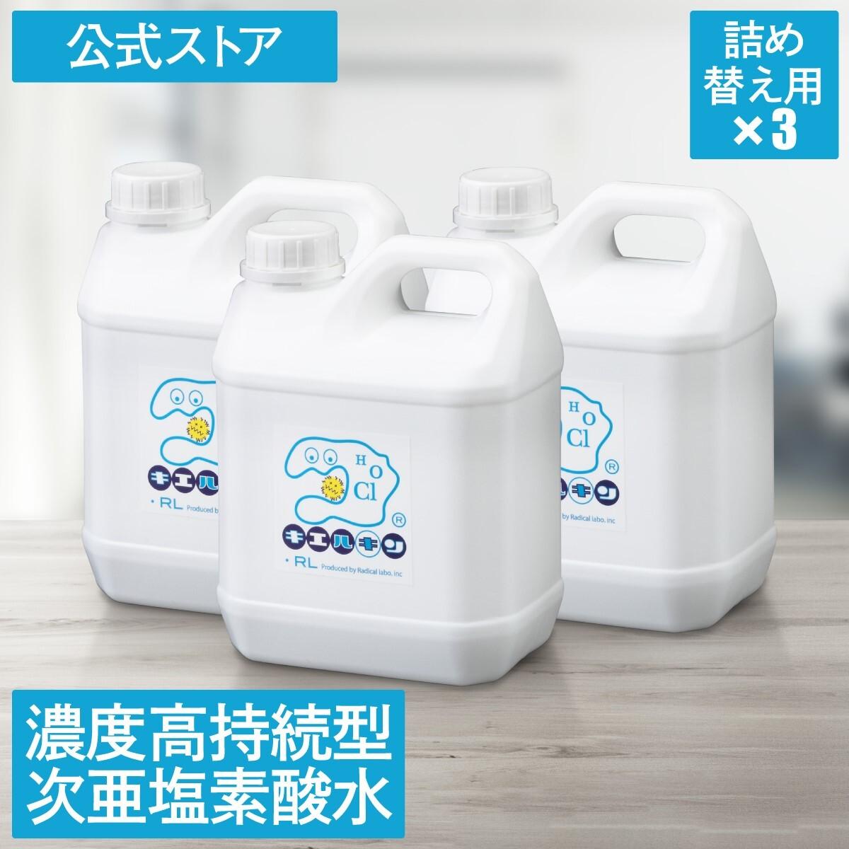 キエルキン2Lボトル3本セット 次亜塩素酸水溶液(除菌・消臭剤)【送料無料】