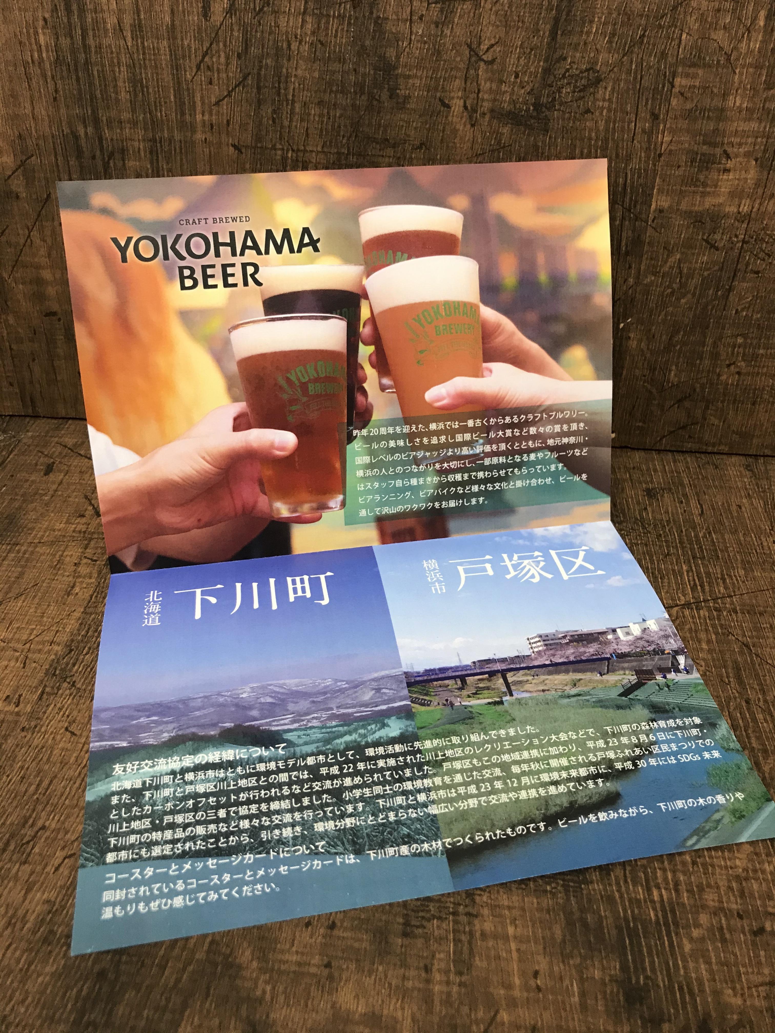 【季節限定】みんなで乾杯セット  ともだちウィートエール330ml 5本セット〜下川町の木製コースター&横浜ビールオリジナルリユースカップ付〜付き