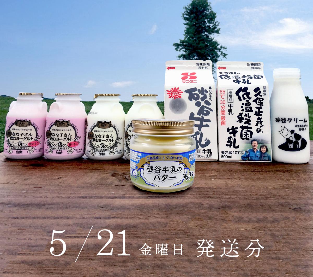 少量セットB バター&飲むヨーグルトセット(砂谷バター藻塩入) 5月21日(金)発送分