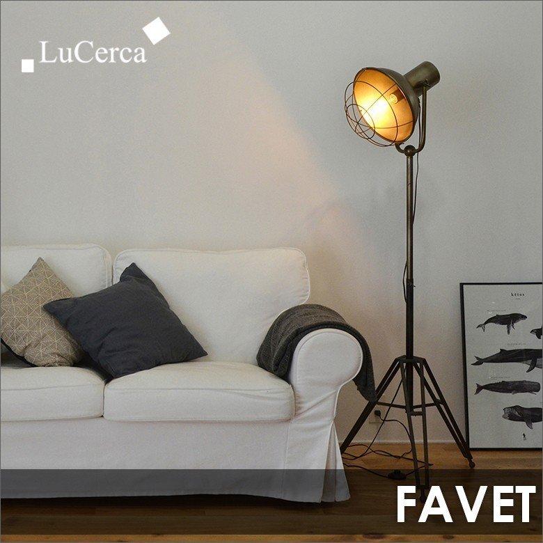 照明 FAVET フロアライト 1灯フロアライト