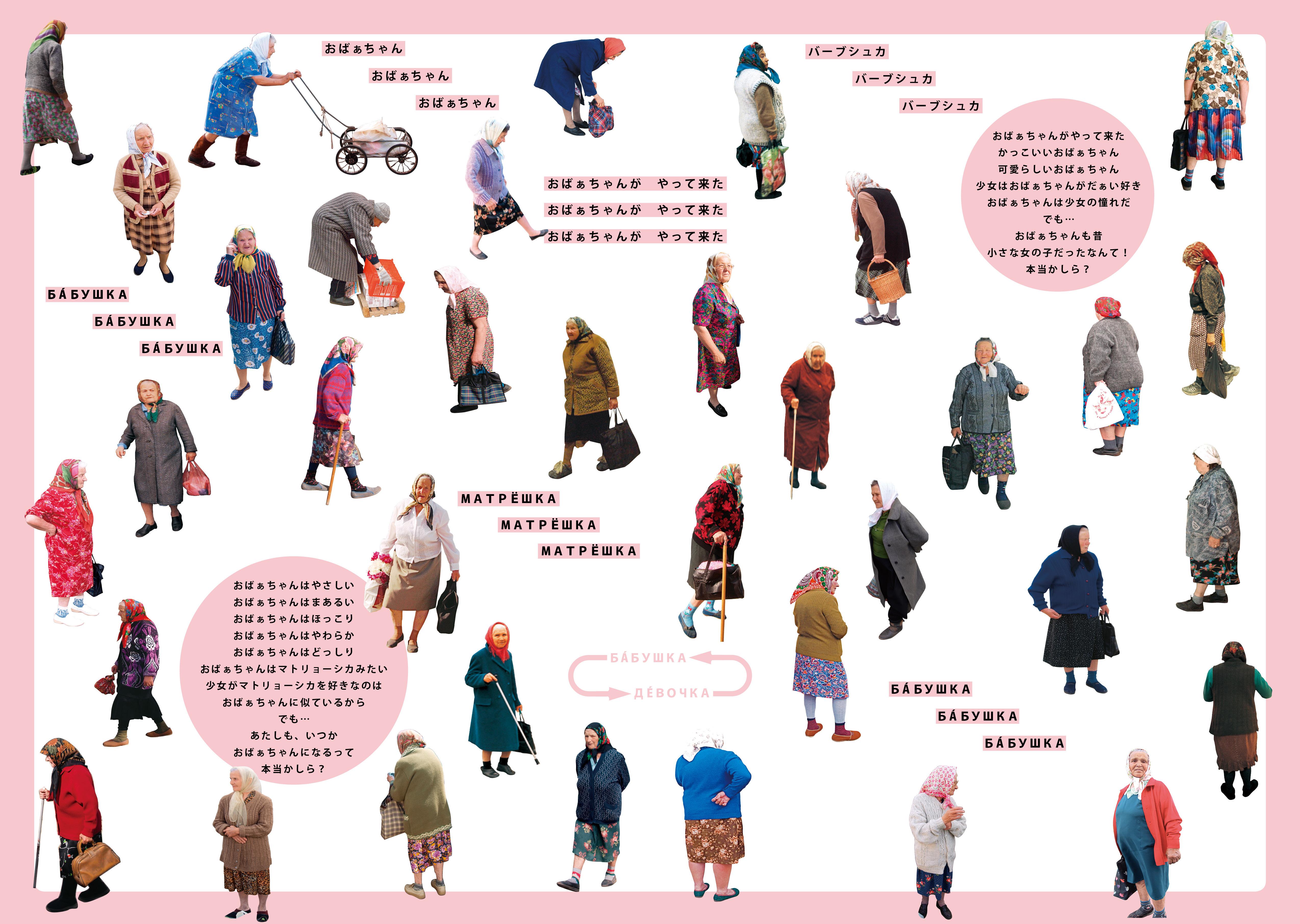 ロシアのおばあちゃんセット(赤)