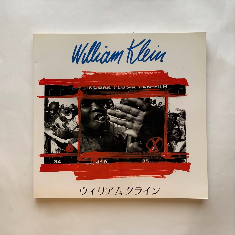 ウィリアム・クライン写真展 /  PPS通信社