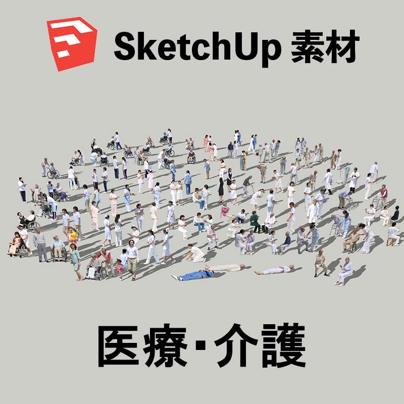 医療・介護SketchUp素材 4l_009 - 画像1