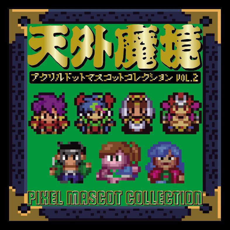天外魔境アクリルピクセルマスコット Vol.2  / GAMES GLORIOUS