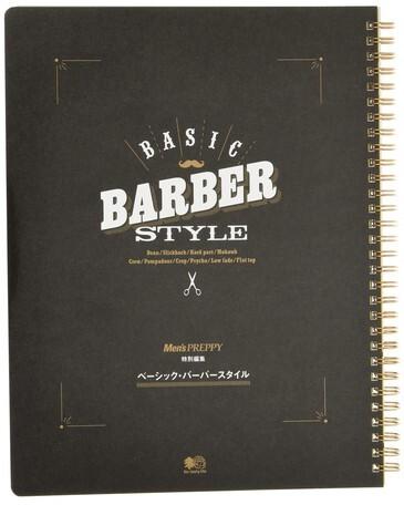 書籍 BASIC BARBER STYLE(誌面連動DVD&電子版付き)