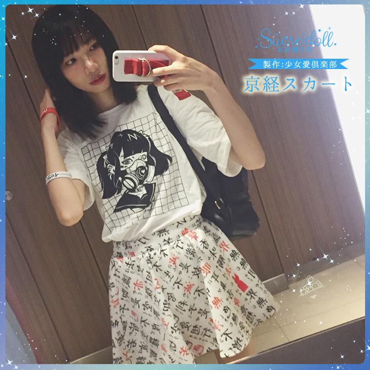京経スカート