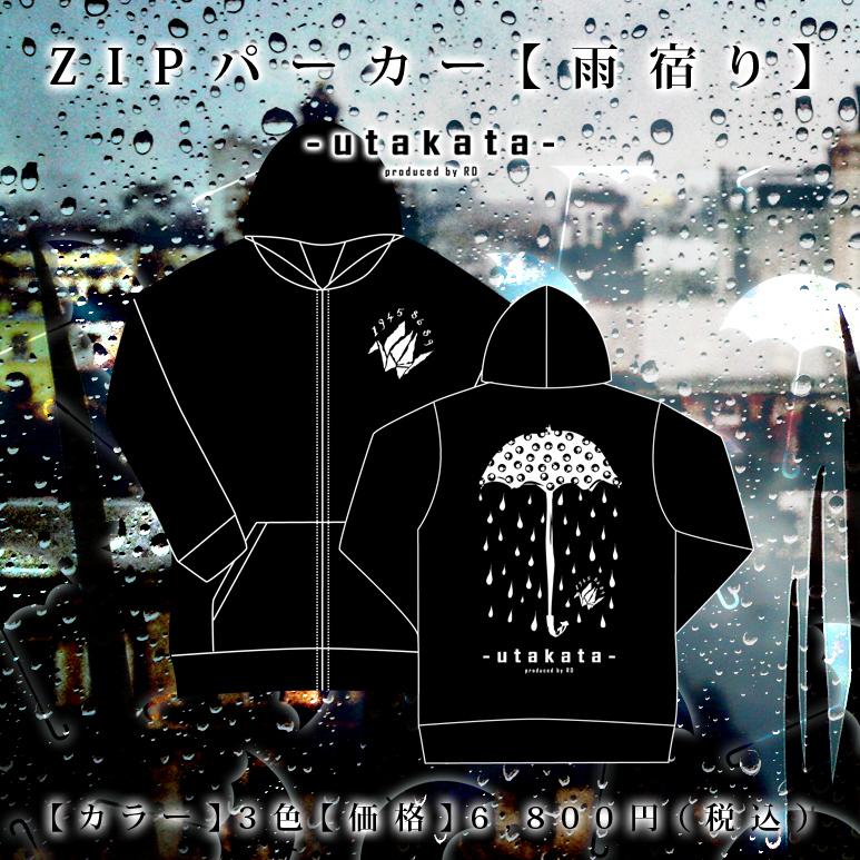 ZIPパーカー【雨宿り】 - utakata -