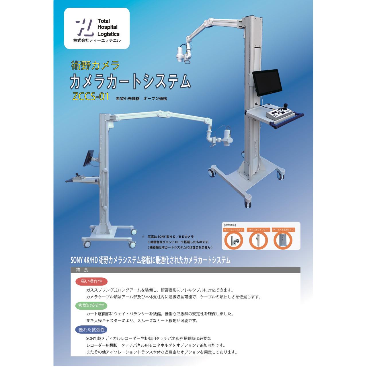 術野カメラカートシステム ZCCS-01
