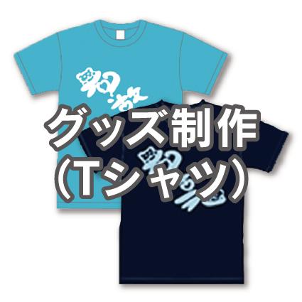 グッズ制作(Tシャツ)