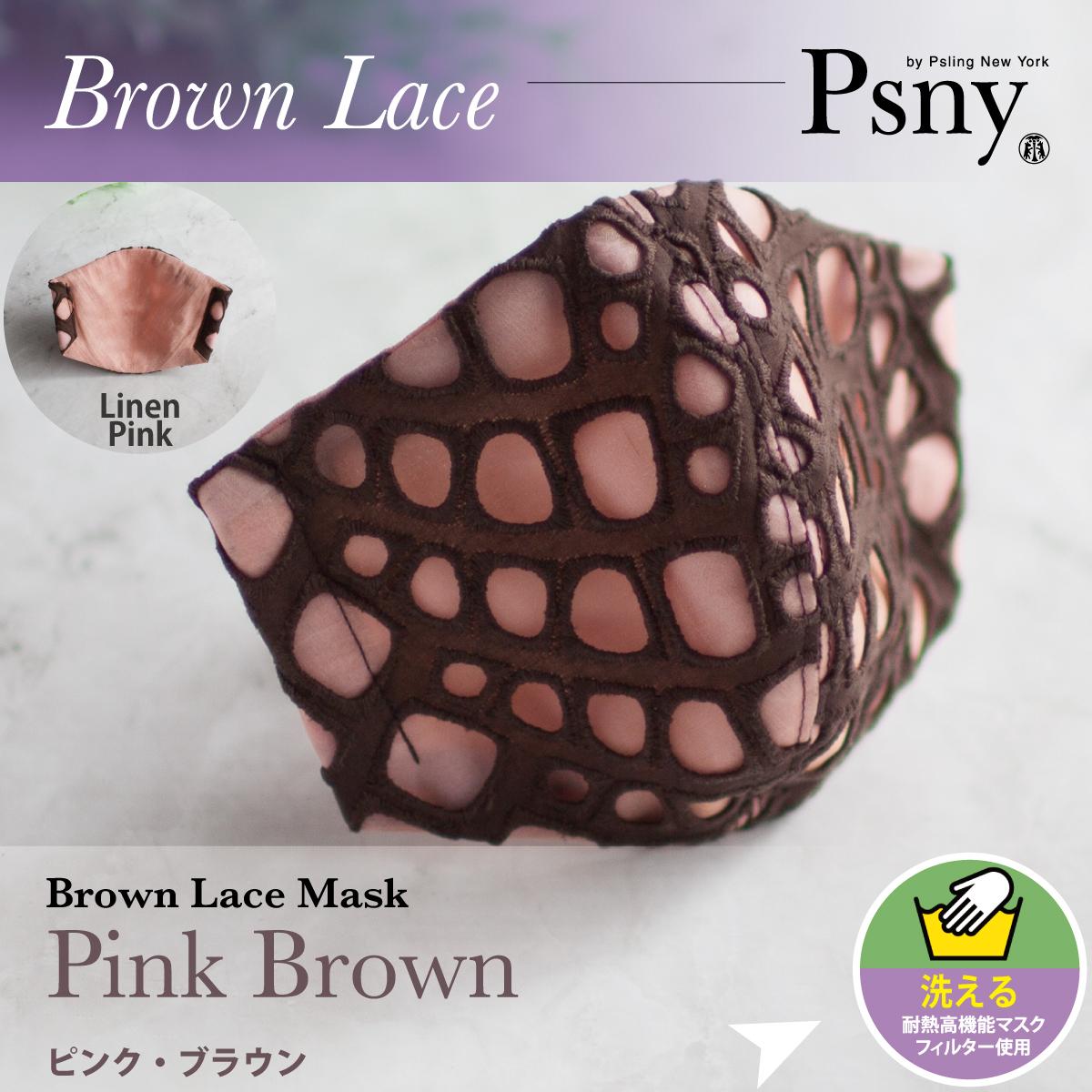 PSNY レース・ピンク・ブラウン 花粉 黄砂 洗えるフィルター入り 立体 マスク 大人用 送料無料