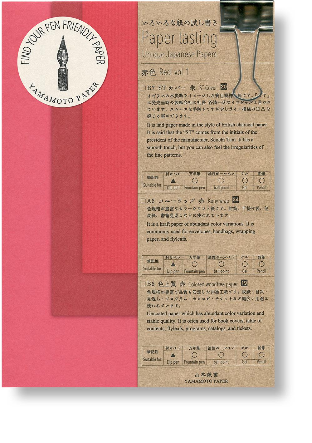 Paper tasting 赤色 Red Vol.1