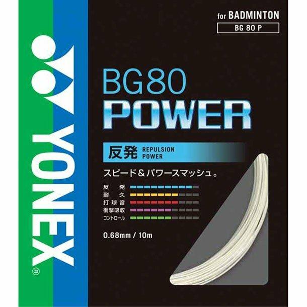 BG80 POWER (BG80 パワー)