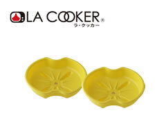 ラ・クッカー レギュラーサイズ専用 中皿 2個セット