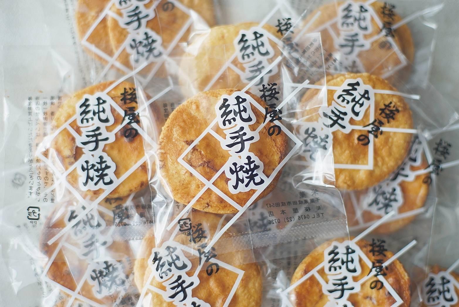 うす焼き(2枚入り10P)